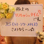 50代 美肌フェイシャル【長野市】