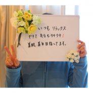 40代 美肌フェイシャル【長野市】