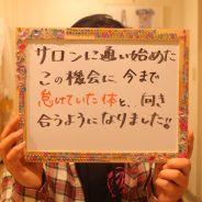 40代 痩身エステ【長野市】