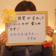 30代 痩身エステ【長野市】