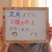 60代 痩身エステ【長野市】