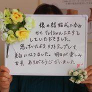 50代 フェイシャルエステ【長野市】